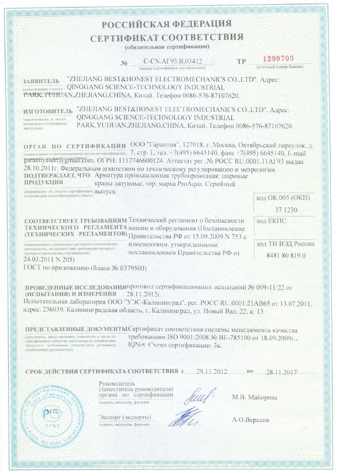 Сертификация стальных водогрейн метрология стандартизация и сертификация в общественном питании практикум