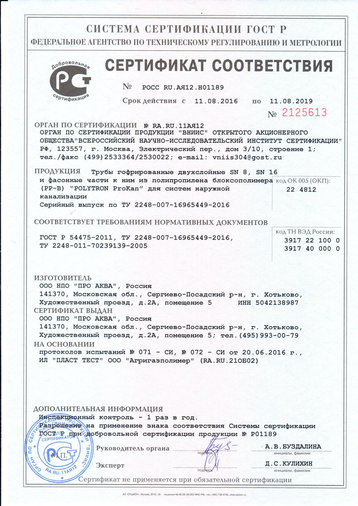 Сертификация труб полиэтиленовых сертификат соответствия на трубы полиэтиленовые сертификация на клавиатуру для ноутбука