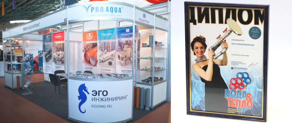 Эго Инжиниринг выставка Минск.jpg