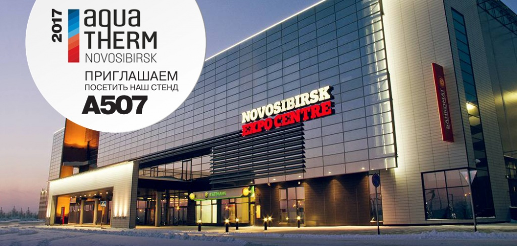 выставка Aquatherm Novosibirsk Эго Инжиниринг.jpg